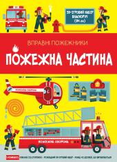 Пожежна частина - фото обкладинки книги