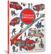 Пожежний віммельбух - фото обкладинки книги