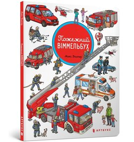 Пожежний віммельбух - фото книги