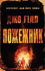 Пожежник - фото обкладинки книги