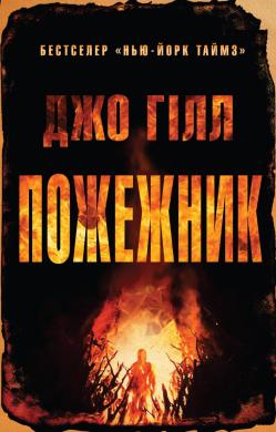 Пожежник - фото книги