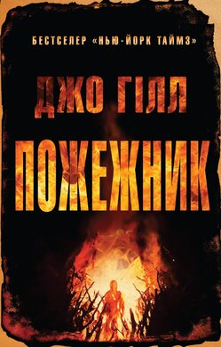 Книга Пожежник