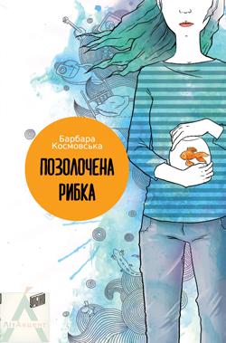Позолочена рибка - фото книги