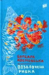 Позолочена рибка - фото обкладинки книги