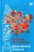 Книга Позолочена рибка