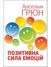 Позитивна сила емоцій - фото обкладинки книги