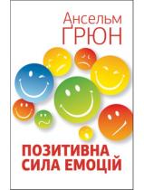 Книга Позитивна сила емоцій