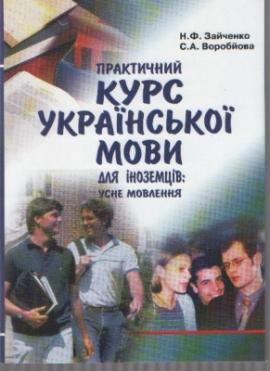 Практичний курс української мови для іноземців: усне мовлення - фото книги