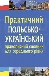Практичний польсько-український правописний словник для середнього рівня - фото обкладинки книги