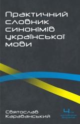 Практичний словник синонімів української мови. 4-те вид, опрацьоване і значно доповнене - фото обкладинки книги
