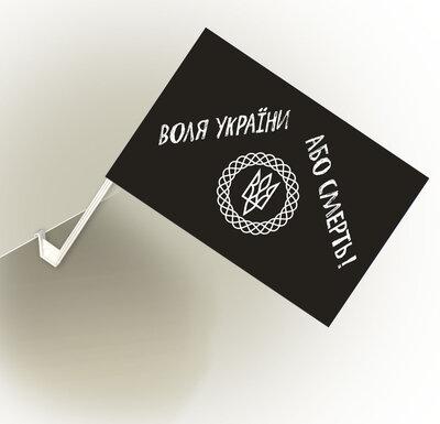 Прапорець Холодний Яр з автофлагштоком