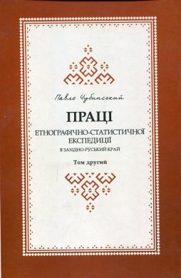 Праці етнографічно-статистичної експедиції в західно-руській край - фото книги