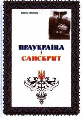 Праукраїна і Санскрит - фото обкладинки книги