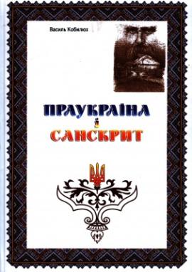 Праукраїна і Санскрит - фото книги