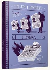 Правда - фото обкладинки книги