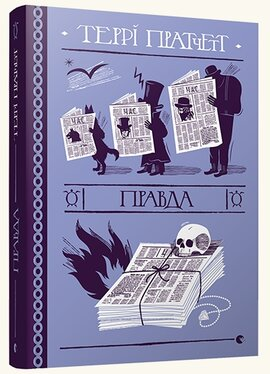 Правда - фото книги
