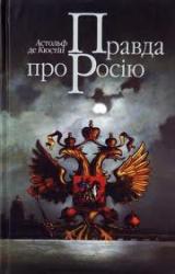 Правда про Росію - фото обкладинки книги