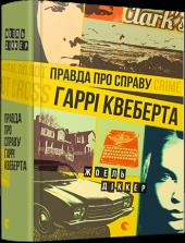 Правда про справу Гаррі Квеберта - фото обкладинки книги