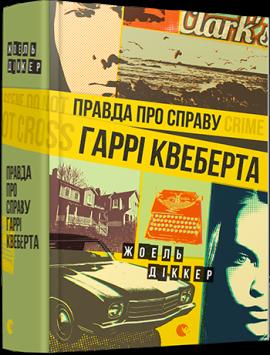 Правда про справу Гаррі Квеберта - фото книги