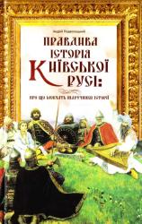 Правдива історія Київської Русі - фото обкладинки книги