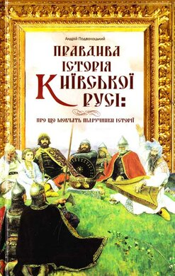 Правдива історія Київської Русі - фото книги