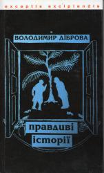 Правдиві історії - фото обкладинки книги