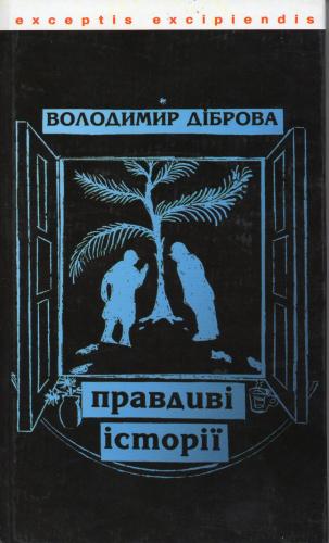 Книга Правдиві історії