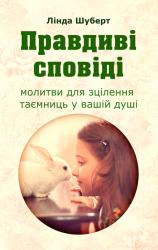 Правдиві сповіді - фото обкладинки книги