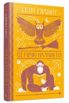 Книга Право на чари