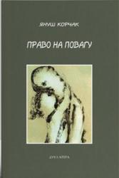 Право на повагу - фото обкладинки книги