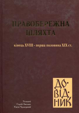 Правобережна шляхта (кінець XVII - середина XIX ст.) Т. V - фото книги