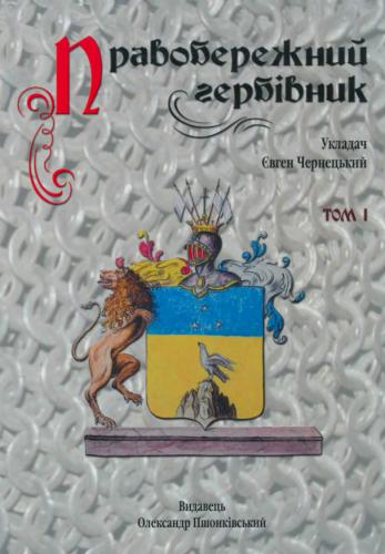 Книга Правобережний гербівник