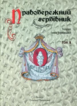 Правобережний гербівник - фото книги