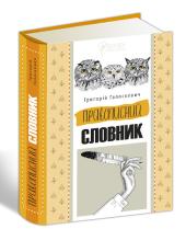 Правописний словник - фото обкладинки книги