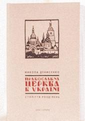 Православна Церква в Україні: Століття розділень - фото обкладинки книги