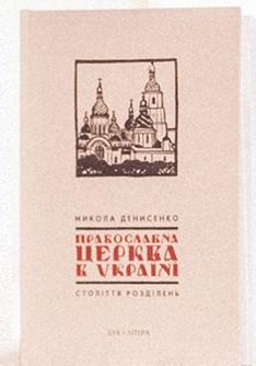 Православна Церква в Україні: Століття розділень - фото книги