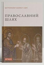 Православний шлях - фото обкладинки книги