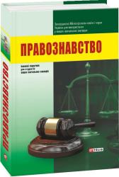 Правознавство - фото обкладинки книги