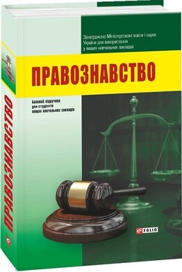 Правознавство - фото книги