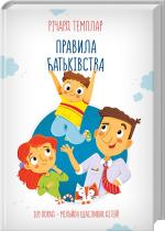 Книга Правила батьківства