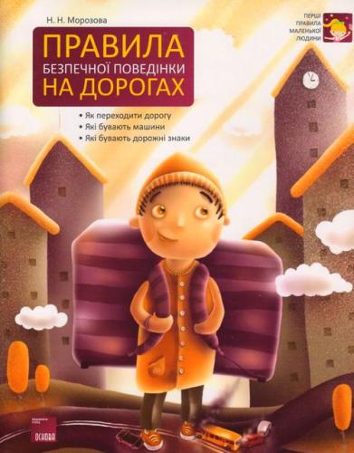 Книга Правила безпечної поведінки на дорогах
