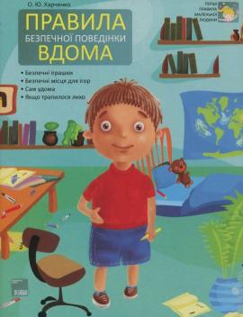 Правила безпечної поведінки вдома - фото книги