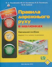 Правила дорожнього руху в малюнках. Видання 2-ге - фото обкладинки книги
