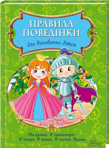 Книга Правила поведінки для вихованих дітей