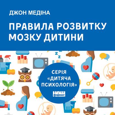 Аудіокнига в електронному форматі Правила розвитку мозку дитини