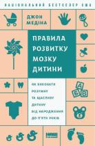 Комплект книг Правила розвитку мозку дитини