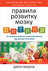 Правила розвитку мозку дитини (м'яка палітурка) - фото обкладинки книги