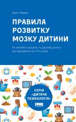Правила розвитку мозку дитини (нова обкл.) - фото обкладинки книги
