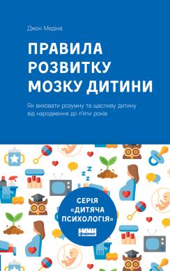 Правила розвитку мозку дитини (нова обкл.) - фото книги