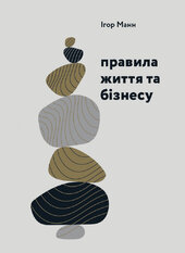 Правила життя та бізнесу - фото обкладинки книги